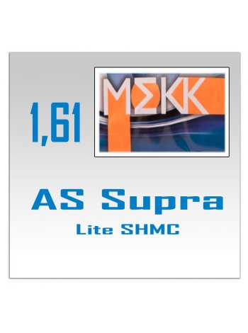 линзы AS Supra Lite SHMC, Elixir (n=1.61)