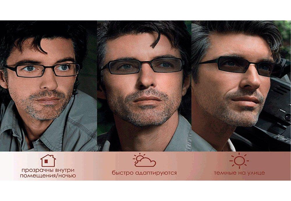 Хамелеоны очки фотохромные с затемнёнными линзами что это?