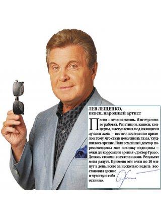 """""""Доктор Грасс""""  Перфорационные"""